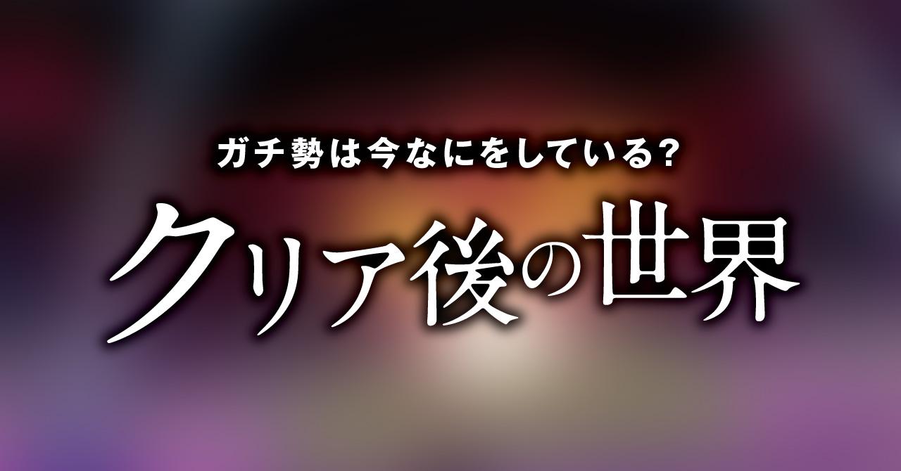 ポケモン剣盾_クリア後解説のアイキャッチ