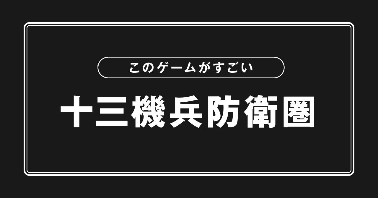 アイキャッチ_十三機兵防衛圏