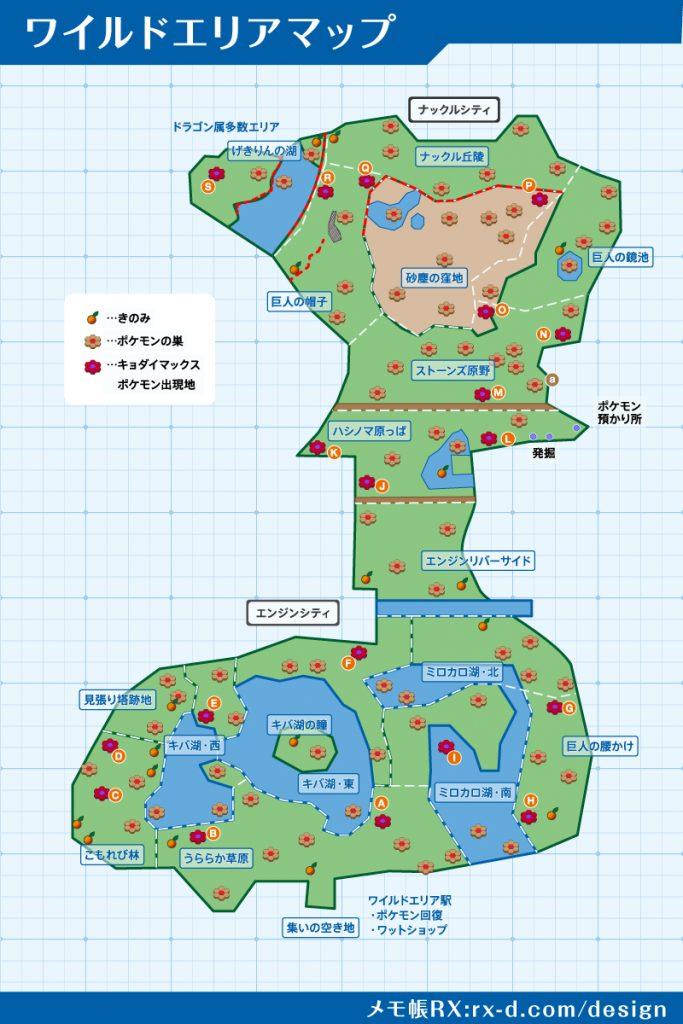 ワイルドエリアの地図です。