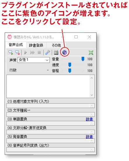 棒読みちゃんVRクリック
