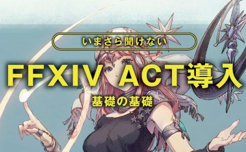 ACT導入アイキャッチ