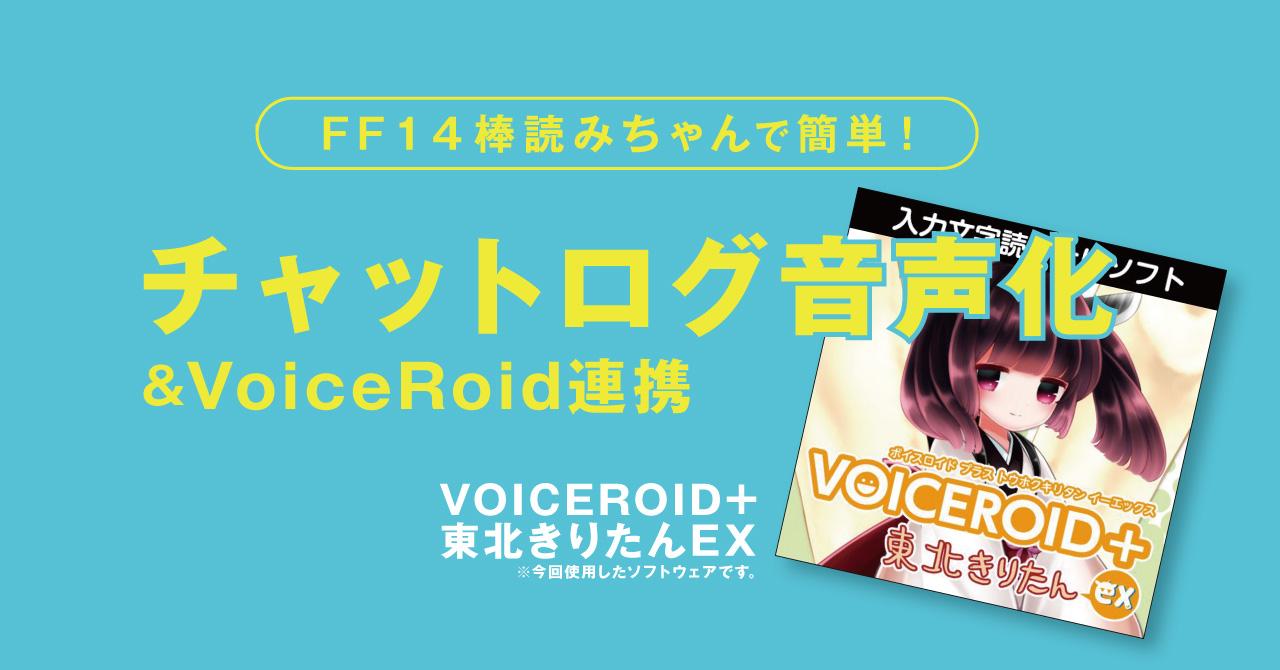 FF14棒読みちゃんアイキャッチ2