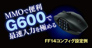 G600アイキャッチ