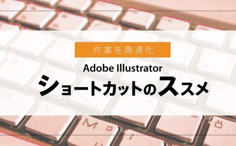 Illustratorショートカットのアイキャッチ