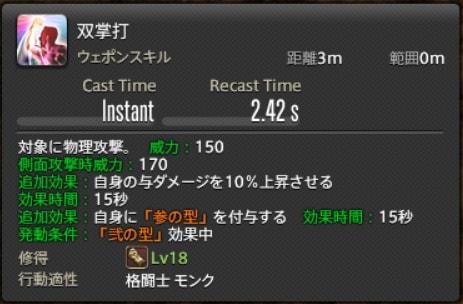 回し スキル 5.0 モンク